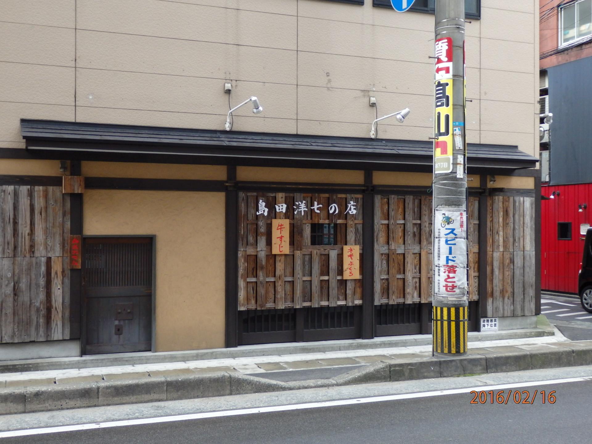 島田洋七のお店